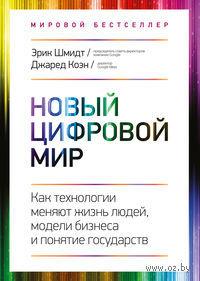 книга новый цифровой мир