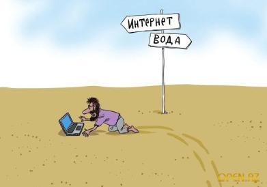 интернет вода