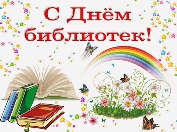 Картинки по запросу поздравляем с днем библиотек